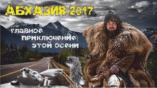 """Горная Абхазия 2017 """"Славных Меленцев Отряд"""""""