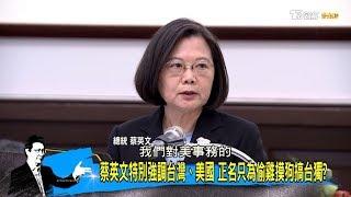 北美事務委員會更名台灣美國事務委員會 外交偷渡正名?少康戰情室 20190525