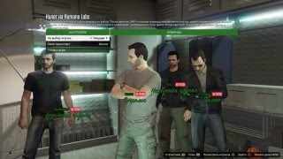 GTA Online - Humane Labs Heist, Elite challenge, World Record (9:26)