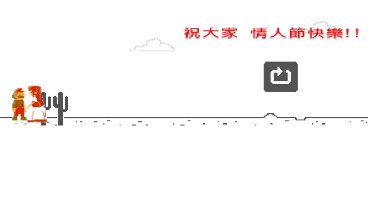 Google Chrome 恐龍小遊戲!(情人節版) 闖關直播 - YouTube