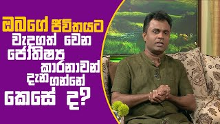 Piyum Vila 22.012019 - Siyatha TV