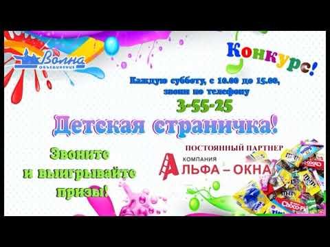 Ролик «детской странички», ТРК «Волна-плюс», г. Печора, 14.02,2021