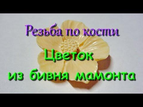 видео: Резьба по кости. Цветок из бивня мамонта. ivory flower carving.