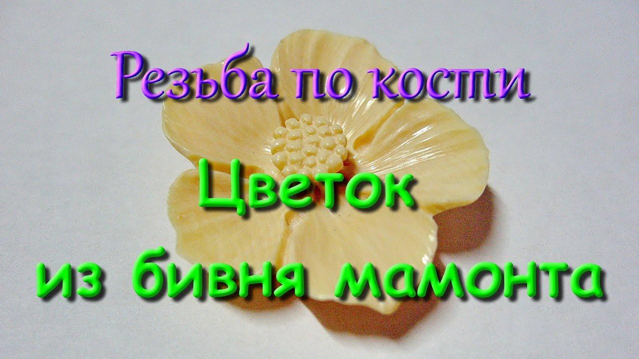 Резьба по кости. Цветок из бивня мамонта. Ivory flower carving.