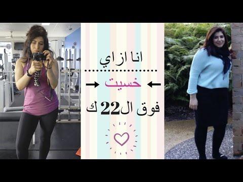 انا ازاي خسيت فوق ال22 ك من غير دايت او رجيم (نصائح + تشجيع)!!!!!