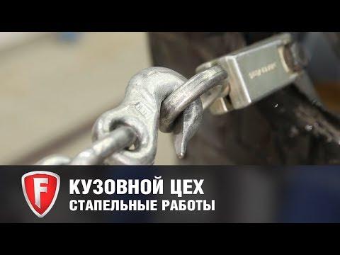 Стапельные работы - ремонт кузова автомобиля с помощью стапеля - FAVORIT MOTORS