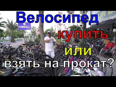 Как  в Турции купить велосипед?  Все цены и секреты аренды велосипеда в  Анталии! №81 #NazarDavydov