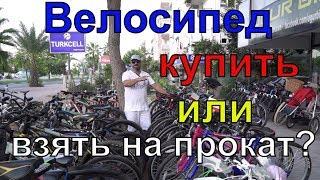 видео: Как  в Турции купить велосипед?  Все цены и секреты аренды велосипеда в  Анталии! №81 #NazarDavydov