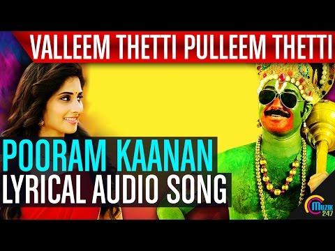 Valleem Thetti Pulleem Thetti | Pooram Kaanan Lyric Video| Kunchacko Boban,Shyamili|