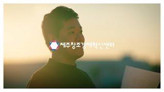 [제주도 홍보영상] 제주창조경제혁신센터 광고 홍보영상 테크편 Full ver.
