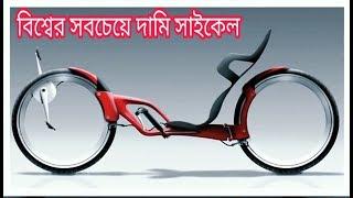 বিশ্বের সবচেয়ে ব্যয়বহুল সাইকেল | The worlds most expensive bike | Hidden World BD |