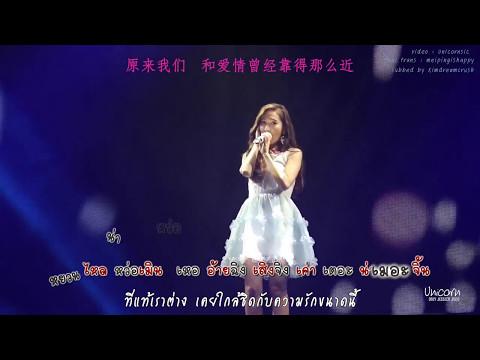 [KARAOKE-THAISUB] 161105 Jessica - A little Happiness @ Shanghai Fanmeet