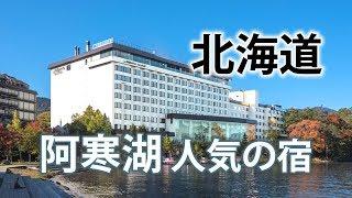 阿寒湖の豪華高級ホテル|北海道旅行にオススメの宿