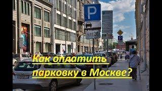 Смотреть видео Как оплачивать парковку в Москве? Способы оплаты парковки. онлайн
