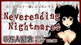 【Neverending Nightmares】ホラーが大嫌いなドレイクが頑張る【8万人記念その3】