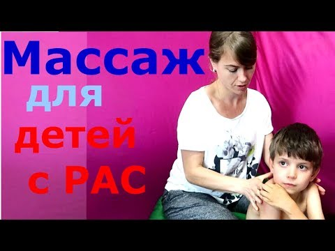 МАССАЖ шейного отдела для детей с РАС // Аутизм // Умственная отсталость // Autism
