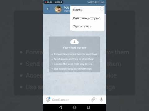Телеграм - облачное хранилище. Telegram