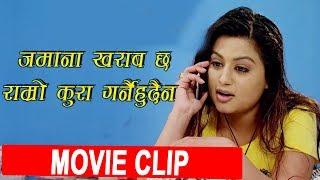 जमानै खराब छ राम्रो कुरा त गर्नै हुँदैन | Nepali Movie Clip | PHAGU | Shilpa Pokhrel