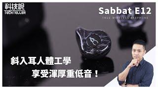 【真無線耳機開箱】深沉重低音,穩固斜入耳|Sabbat E12 入耳式真無線藍芽耳機|TechTeller科技說