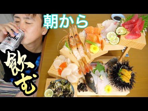 朝4時に起きて市場で買った海鮮で最高の『刺身定食』作ってみた!