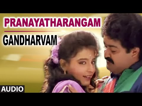 Pranayatharangam Full Audio Song | Gandharvam | Mohanlal