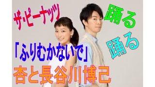 杏と長谷川博己、ザ・ピーナッツ「ふりむかないで」で踊る踊る 1月19日...