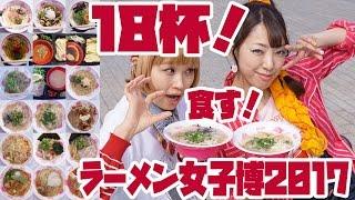 【BIG EATER】Ate Ramen 18 Servings! in Ramen Girls Fes 2017【MUKBANG】【RussianSato】 thumbnail