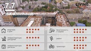 ЖК «Кляйн хаус» отзыв Тайного Покупателя. Новостройки Москвы
