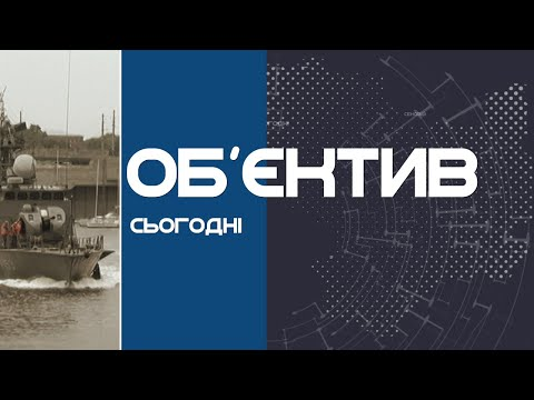 ТРК НІС-ТВ: Об'єктив Сьогодні 25.09.20