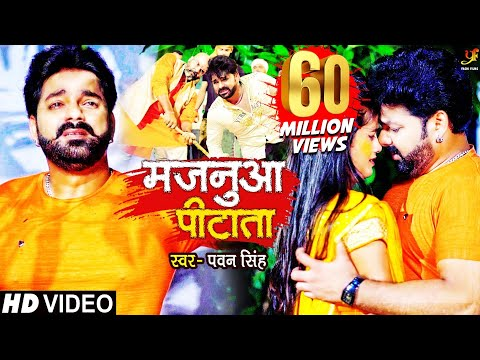 #VIDEO | मजनुआ पीटाता | #Pawan Singh | Majanuaa Pitata | Bhojpuri Hit Song 2021