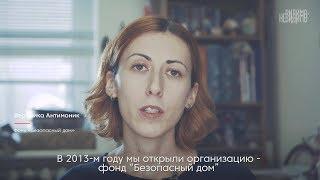 Вероника Антимоник, Фонд «Безопасный дом». Смотрите фильм «8 женщин» — кампания «Видимо-невидимо»