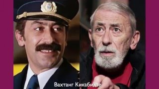 Актёры комедии «Мимино» спустя 39 лет