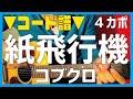 ■コード譜面■ 紙飛行機 / コブクロ(結婚しない 主題歌)kobukuro ギターコード