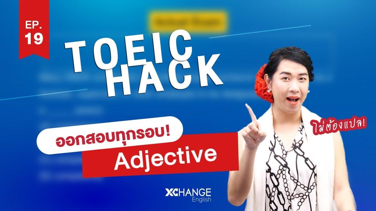"TOEIC HACK!! #19 ✏️ แจกทริค! ""Adjective"" #ออกสอบทุกรอบ ❗️"