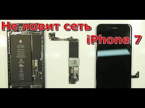 Iphone 7 НЕТ СЕТИ быстрый ремонт