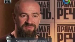 Сергей Бадюк в передаче «Прямая речь»