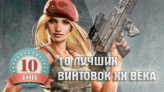 10 лучших винтовок 20 века | Видео YouTube(Google Plus: http://plus.google.com/communities/104834746419674166047