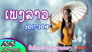 ເພງລາວ - ເພງລາວ 2017 - LAOS SONG 2017,  PHENG LAO , LAOS SONG 2017 , LAO MUSIC