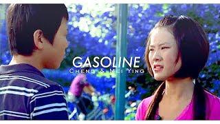 Cheng & Mei Ying ● Gasoline.mp3