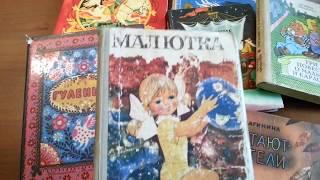 Детские книги 80 х годов | ГУЛЕНЬКИ | МАЛЮТКА | Детские книги СССР | ВИДЕО ОБЗОР | VS