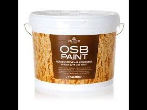 Покраска OSB краской для OSB!