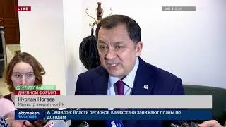 Новости Казахстана. Выпуск от 11.02.20 / Дневной формат