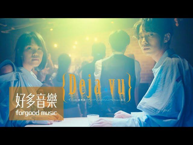 Crispy脆樂團 [ Deja Vu ] feat. 熊仔 Official Music Video
