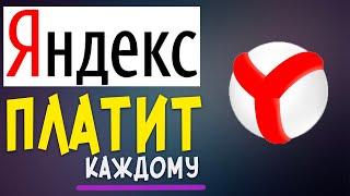 СНИМАЙ 100$ в ДЕНЬ с ЯНДЕКС. Как заработать в интернете без вложений / Яндекс Эфир