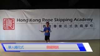 香港專業花式跳繩學校 - 跳繩教室(單人繩花式﹕側擺開跳)