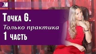 """""""Точка G. Только практика"""". Часть 1"""