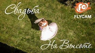 Видеосъемка свадьбы. Аэросъемка включена от Flycam Wedding.