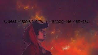 Quest Pistols Show ~ Непохожие Ивангай