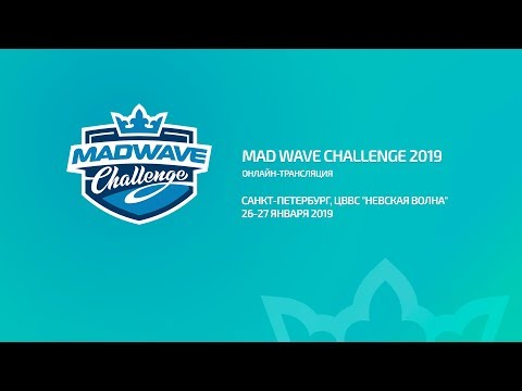 LIVE! «Mad Wave Challenge 2019» 2 этап, г. Санкт-Петербург. 2 день