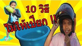 เอาตัวรอด 10 วิธี ไม่ให้เปียกวันสงกรานต์ ห้ามสาดน้ำ | น้องใยไหม kids Snook